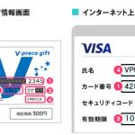 Vプリカの使い方。購入方法、クレジットカードの代用支払い、裏ワザ