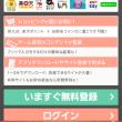 お財布.comスマホ登録