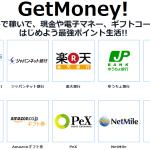 GetMoney!(ゲットマネー)とは?無料お小遣い稼ぎの基礎と安全