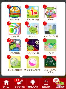 げん玉のアプリゲーム