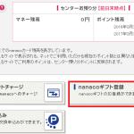 nanaco(ナナコ)ギフトの使い方。購入、チャージ、受け取り