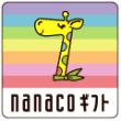 nanacoギフト