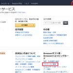 Amazonギフト券を無料で入手!ポイントサイトで交換する方法