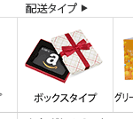 Amazonギフト券の使い方。購入、換金、買取、無料で入手