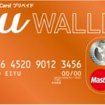 au WALLETプリペイドカード使い方まとめ。登録チャージ、交換