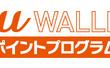 au WALLETポイントプログラム