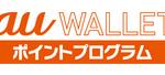 au WALLET(ウォレット)ポイント使い方まとめ。貯め方と使い道