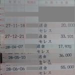 モッピーで50万円を稼いだ方法。お小遣い稼ぎ・副業