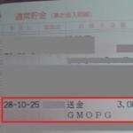 ポイントインカムで3000円換金した。手数料無料で現金に交換