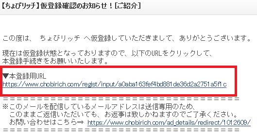 リッチ ログイン ちょび chobi net