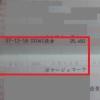 shinobiライティング換金・現金交換