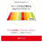 Polletにチャージしてみた。アプリでVisaカード発行&お買い物